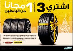 Buy 3 Tires and Get 1 Free with Al Babtain Kuwait – 5 July 2015 Car Deals, Got 1, Tired, Stuff To Buy