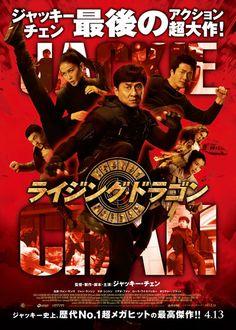 映画『ライジング・ドラゴン』 (C) 2012 Jackie and JJ International Limited,Huayi Brothers Media Corporation and Emperor Film Production Co Limited All rights reserved