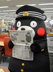 Kumamon (くまモン) is a mascot created by the government of Kumamoto Prefecture in  Japan to, in 2010 draw tourists to the region after the Kyushu Shinkansen -train- line opened....makes news while reading the news
