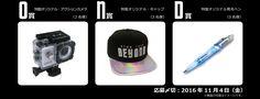 オリジナルグッズを手に入れろ!「スタートレックBEYOND」公開記念キャンペーン!|松竹マルチプレックスシアターズ
