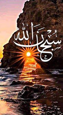 خلفيات اسلامية حديثة للموبايل Islamic Wallpapers أجدد صور اسلامية ودينية للموبايل وخلفيات اسلامية بجودة Hd أحدث خلفيات شا Smartphone Wallpaper Poster Wallpaper