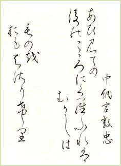 "Japanese poem by Fujiwara no Atsutada from Ogura 100 poems (early 13th century) 逢ひ見ての 後の心に くらぶれば むかしは物を 思はざりけり ""I have met my love / When I compare this present / With feelings of the past, / My passion is now as if / I have never loved before. "" (calligraphy by yopiko)"