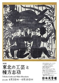 Tohoku Crafts and Shiko Munakata - Exhibition|The Japan Folk Crafts Museum