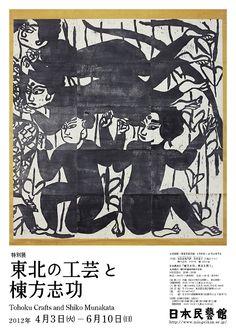 東北の工芸と「棟方志功」...結構好きだったりする。>展示|日本民藝館