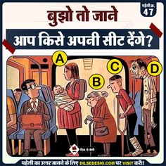 paheli image with answer Funny Science Jokes, Funny Jokes For Adults, Funny School Jokes, Funny Quotes In Hindi, Cute Funny Quotes, Funny Sms, Comedy Quotes, Latest Funny Jokes, Some Funny Jokes