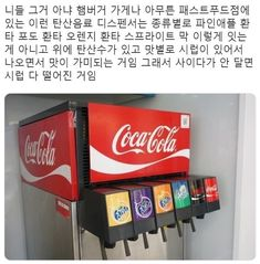 Coca Cola, Humor, Funny, Random Stuff, Memes, Coke, Humour, Moon Moon, Ha Ha