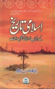 Free download or read online Islami tareekh ke dilchasp aur eiman afroz waqiat a beautiful Islamic history pdf book written by Abu Masood Abdul Jabbar.