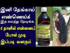 Hair Growth Tips In Tamil, Hair Growth Oil, Fancy Blouse Designs, Bridal Blouse Designs, Devotional Quotes, Yoga Tips, Hair Oil, Health And Beauty, Character Art