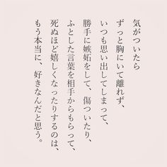 Japanese Quotes, Japanese Phrases, Favorite Quotes, My Favorite Things, Life Words, Work Inspiration, Powerful Words, I Miss You, Don't Forget