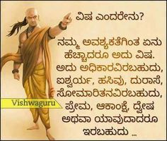 10 Awesome Kannada Quotes On Mother Images