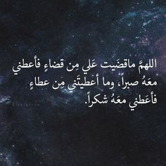 Quran Quotes Love, Arabic Love Quotes, Islamic Inspirational Quotes, Words Quotes, Social Quotes, Islamic Phrases, Islamic Qoutes, Islamic Quotes Wallpaper, Islam Facts