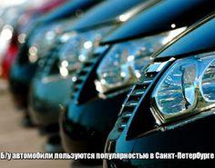 Продажа автомобилей с пробегом