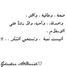 الحمدلله =)♥♥