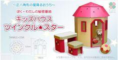 【楽天市場】キッズハウス 「ツインクル★スター」 [段ボールハウス、ダンボールハウス、子供用、おもちゃ、ままごと、ママゴト、プレゼント、誕生日プレゼント]:生活BOX
