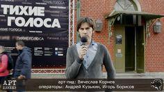 ТИХИЕ ГОЛОСА: выставка о Блокаде (АРТЛИКБЕЗ № 81)