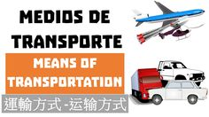 Medios de transporte y sus artículos determinantes - Means of transportation 交通方式 - 运输方式