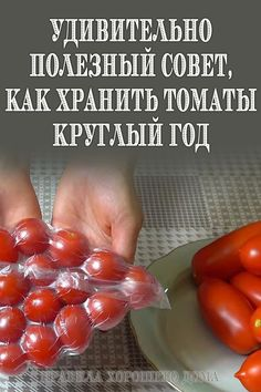 #советы #для #дома #сохранить #томаты #помидоры Home Canning, Cooking Recipes, Healthy Recipes, Homemaking, Bon Appetit, Helpful Hints, Zucchini, Life Hacks, Food And Drink
