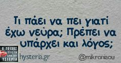Funny Greek Quotes, Funny Quotes, Can't Stop Laughing, True Words, Laugh Out Loud, Picture Quotes, True Stories, Sarcasm, Just In Case