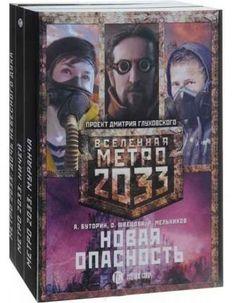 Вселенная Метро 2033 (168 книг)