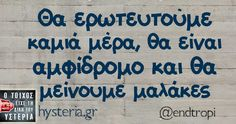 Love Quotes, Funny Quotes, Funny Greek, Religion Quotes, Try Not To Laugh, Greek Quotes, True Words, Holy Spirit, Sarcasm