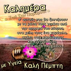 Good Morning Greetings, Good Morning Quotes, Meaningful Pictures, Greek Quotes, Happy Thursday, Good Night, Thoughts, Sayings, Words