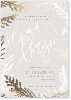 Первый снег - свадебное приглашение