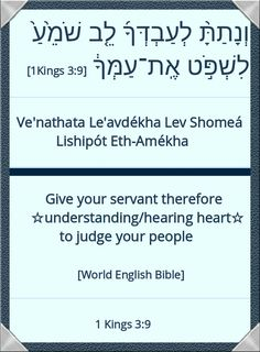1 Kings 3:9 Hebrew Text and Transliteration