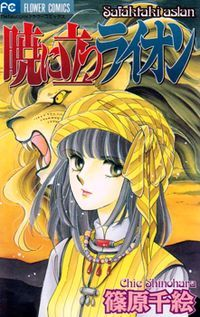 """Akatsuki ni Tatsu Lion Manga - Izumi Erina is a senior in high school. She only has one living relative - her older brother Takashi. However, Erina receives an arrest notice for Takashi one day, who is supposed to be in Turkey at the time!! In order to look for Takashi, a mysterious man Sinclair came to Japan and brought Erina along with him. What is the """"Black Trap"""" that awaits Erina in a foreign country...?! A shocking romantic suspense work filled with waves of love and hate!!"""