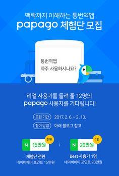 [마감] papago 체험단 모집 - 파파고 리얼 사용기를 들려주세요! : 네이버 블로그