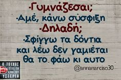 ...... Greek Memes, Funny Greek Quotes, Funny Images With Quotes, Funny Picture Quotes, Funny Tips, Stupid Funny Memes, Funny Shit, Funny Stuff, Favorite Quotes