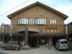 鞍手 直方 北九州 エクステリア工事 リフォームのお店 石松建材店
