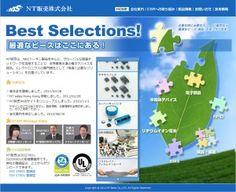 NT販売株式会社 WEBサイト