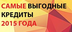 Выгодный кредит 2015