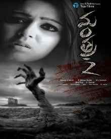 Mantra 2 2015 Telugu Full Movie Download | Full Movie Watch online or download Hollywood Bollywood Hindi Tamil Telugu Hindi Dubbed Dual Audio