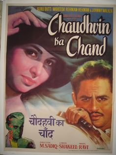Old Bollywood Movies, Bollywood Posters, Bollywood Cinema, Vintage Bollywood, Cinema Posters, Film Posters, Harvard Students, Film Poster Design, Film Song