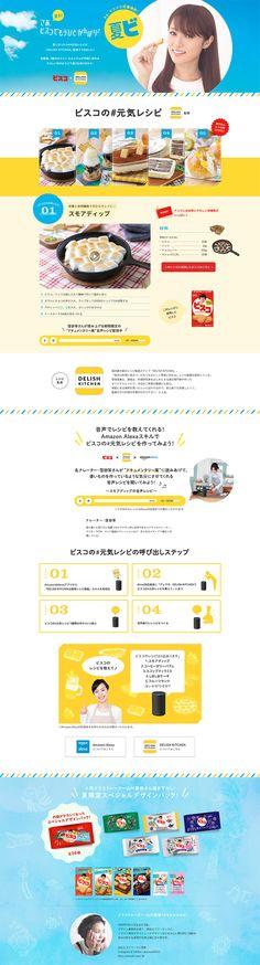 ランディングページ LP ビスコ×デリッシュキッチン|サービス・保険・金融|自社サイト
