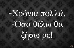57 Trendy Ideas For Funny Quotes Sarcasm Greek Funny Greek Quotes, Super Funny Quotes, Funny Quotes For Teens, Funny Quotes About Life, Funny Memes, Morning Quotes For Him, Funny Good Morning Quotes, Funny Love Pictures, Funny Statuses