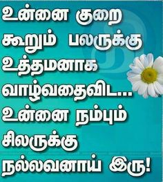 Tamil Got Quotes, Life Quotes, Unique Quotes, Inspirational Quotes, Sweet Messages, Useful Life Hacks, Feeling Sad, Meaningful Words, True Words