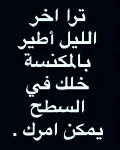 Arabic Funny, Funny Arabic Quotes, Arabic Jokes, Jokes Quotes, Wisdom Quotes, Memes, Funny Texts, Funny Jokes, Funny Picture Jokes