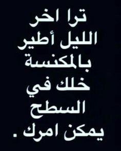 Arabic Jokes, Arabic Funny, Funny Arabic Quotes, Jokes Quotes, Wisdom Quotes, Funny Quotes, Book Qoutes, Beautiful Arabic Words, Funny Comments