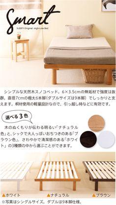 シンプルでリーズナブルなすのこ仕様天然木ベッド。木製「ハイローベッド スマート」  石崎家具