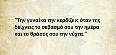 #γυναικα #greek_quotes #quotes #greekquotes #greek_post #ελληνικα #στιχακια #γκρικ #γρεεκ #edita