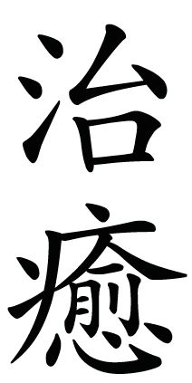 Japanese Kanji Symbol for healing Japanese Symbol, Japanese Kanji, Japanese Words, Japanese Art, Chinese Prints, Symbols And Meanings, Japanese Characters, Japanese Calligraphy, Tattoo Stencils
