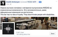 В Москве инвалида выгнали со встречи выпускников по просьбе управляющего баром