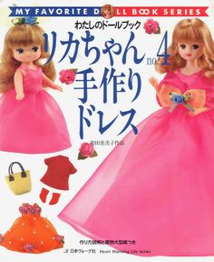 Free Copy of Book - My Favorite Doll Book Series No. 4