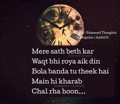 Nice quotes Urdu Shayari In English, Urdu Quotes In English, Words Of Hope, True Words, True Sayings, Respect Women Quotes, Hiding Feelings, Quotes About Hate, Unspoken Words