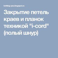 """Закрытие петель краев и планок техникой """"i-cord"""" (полый шнур)"""