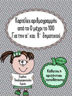 Καρτέλες αριθμογραμμής από το 0 έως το 100 Για την α΄ και β΄ δημοτικο… Class Door, First Grade Math, Funny Memes, Teaching, Activities, Education, Words, School, Children