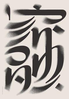 by 時澄 Typo Design, Graphic Design Posters, Graphic Design Typography, Graphic Design Illustration, Design Design, Typographic Poster, Typographic Design, Typography Logo, Typography Inspiration