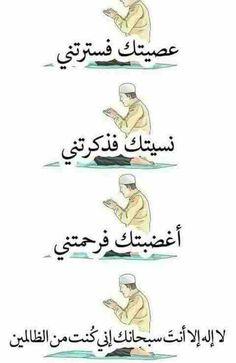 Islam Beliefs, Duaa Islam, Islam Religion, Islam Quran, Muslim Quotes, Islamic Quotes, Allah, Vie Motivation, Coran Islam